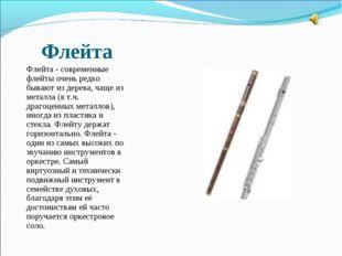 Флейта Флейта - современные флейты очень редко бывают из дерева, чаще из мета