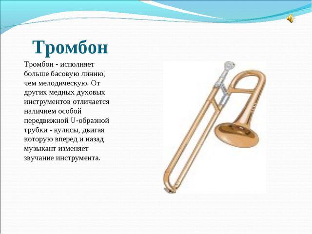 Тромбон Тромбон - исполняет больше басовую линию, чем мелодическую. От других...
