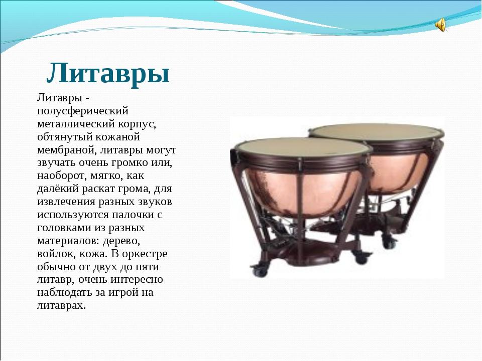 Литавры Литавры - полусферический металлический корпус, обтянутый кожаной мем...