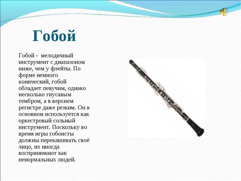 Гобой  Гобой - мелодичный инструмент с диапазоном ниже, чем у флейты. По фор...