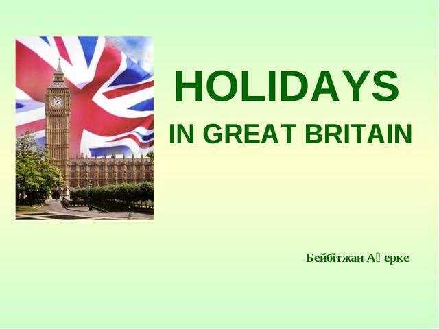 Бейбітжан Ақерке HOLIDAYS IN GREAT BRITAIN