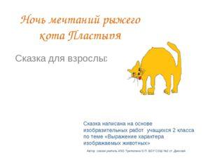 Ночь мечтаний рыжего кота Пластыря Сказка для взрослых Сказка написана на осн