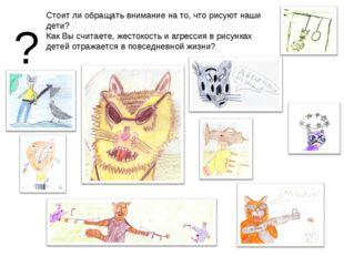 ? Стоит ли обращать внимание на то, что рисуют наши дети? Как Вы считаете, же