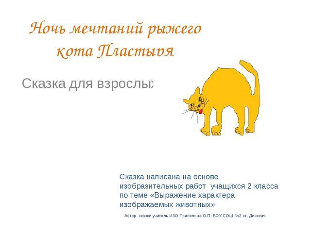 Ночь мечтаний рыжего кота Пластыря Сказка для взрослых Сказка написана на осн...