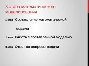 3 этапа математического моделирования 1 этап : Составление математической мод