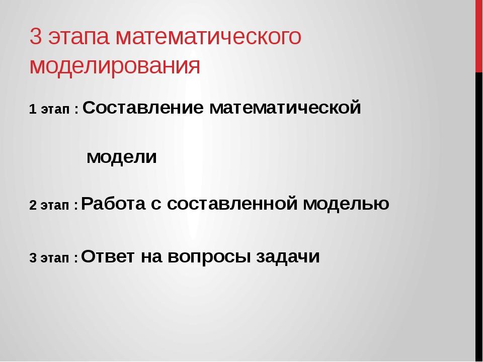 3 этапа математического моделирования 1 этап : Составление математической мод...