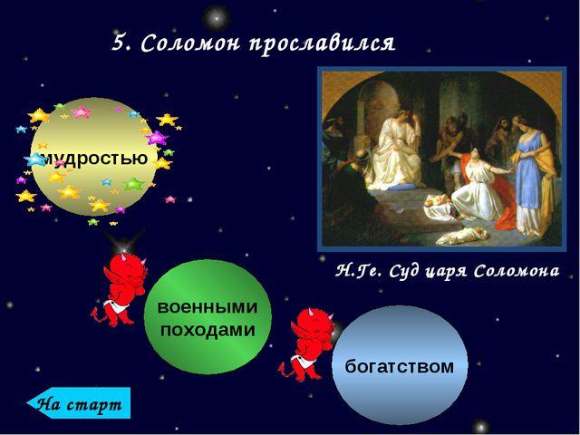 5. Соломон прославился мудростью военными походами богатством Н.Ге. Суд царя...