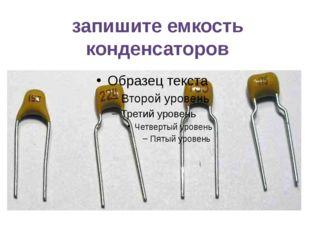 запишите емкость конденсаторов