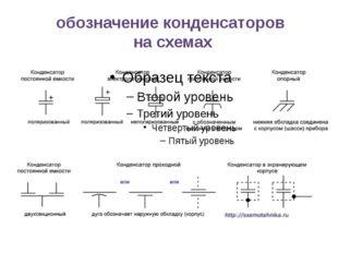 обозначение конденсаторов на схемах