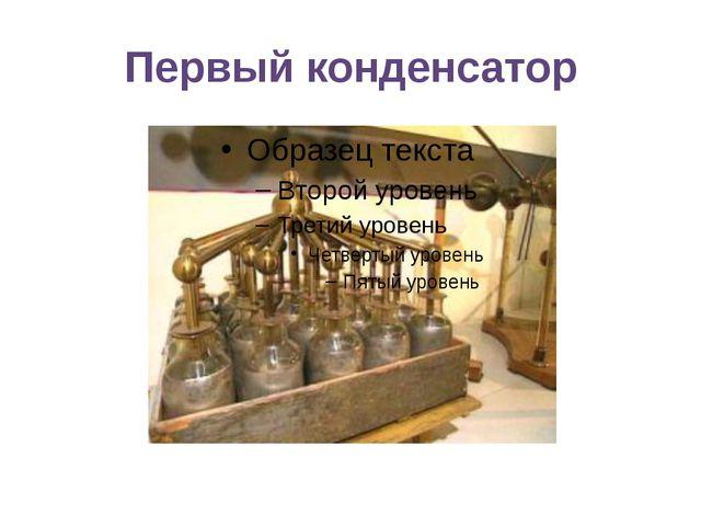 Первый конденсатор