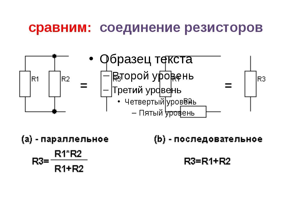 сравним: соединение резисторов