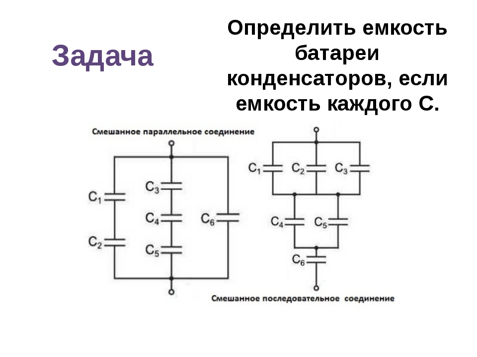 Задача Определить емкость батареи конденсаторов, если емкость каждого С.
