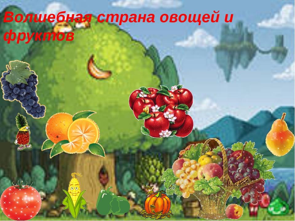 Волшебная страна овощей и фруктов