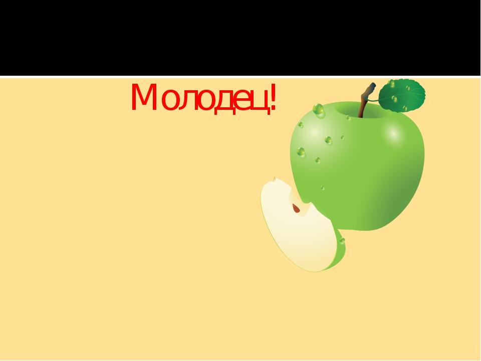 Что расположено слева от яблока?