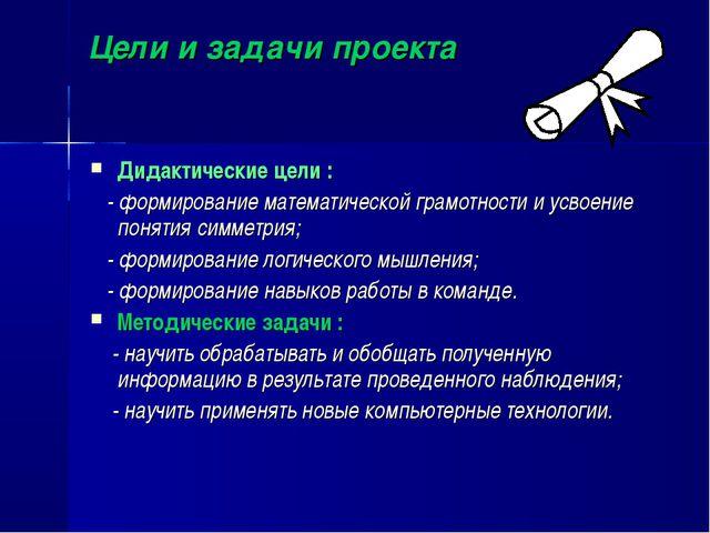 Цели и задачи проекта Дидактические цели : - формирование математической грам...