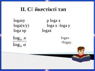 logaxy p loga x loga(x/y)loga x -loga y loga xplogax  logax +log