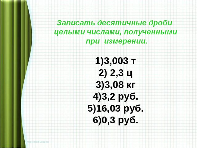 Записать десятичные дроби целыми числами, полученными при измерении. 3,003 т...