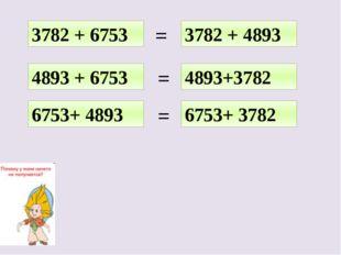 3782 + 6753 4893+3782 4893 + 6753 6753+ 4893 3782 + 4893 6753+ 3782 = = =