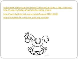 http://www.malish-butik.ru/product/-kachalka-katalka-jr2612-medved-/ http://s