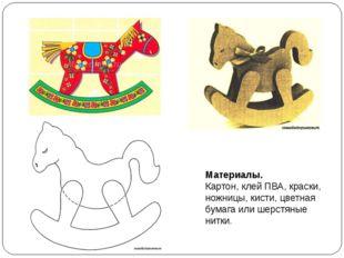 Материалы. Картон, клей ПВА, краски, ножницы, кисти, цветная бумага или шерст