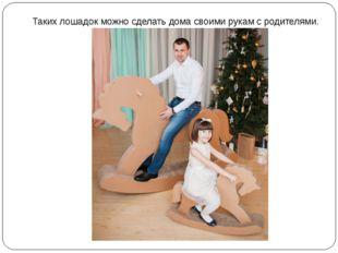 Таких лошадок можно сделать дома своими рукам с родителями.