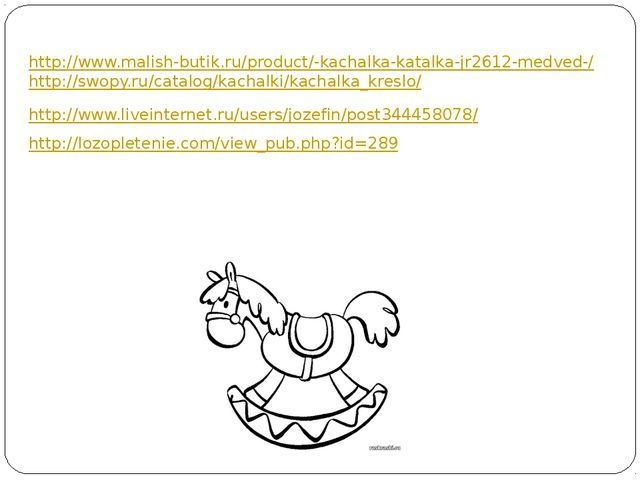 http://www.malish-butik.ru/product/-kachalka-katalka-jr2612-medved-/ http://s...