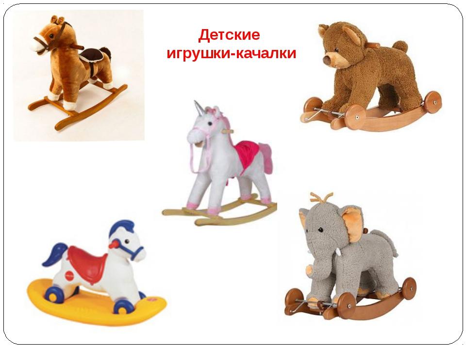 Детские игрушки-качалки