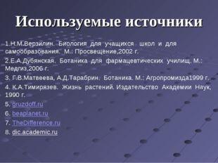 Используемые источники 1.Н.М.Верзилин. Биология для учащихся школ и дл