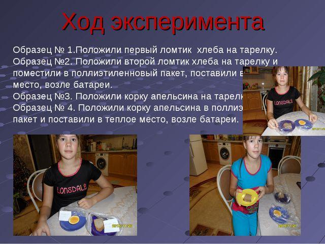Ход эксперимента Образец № 1.Положили первый ломтик хлеба на тарелку. Образец...