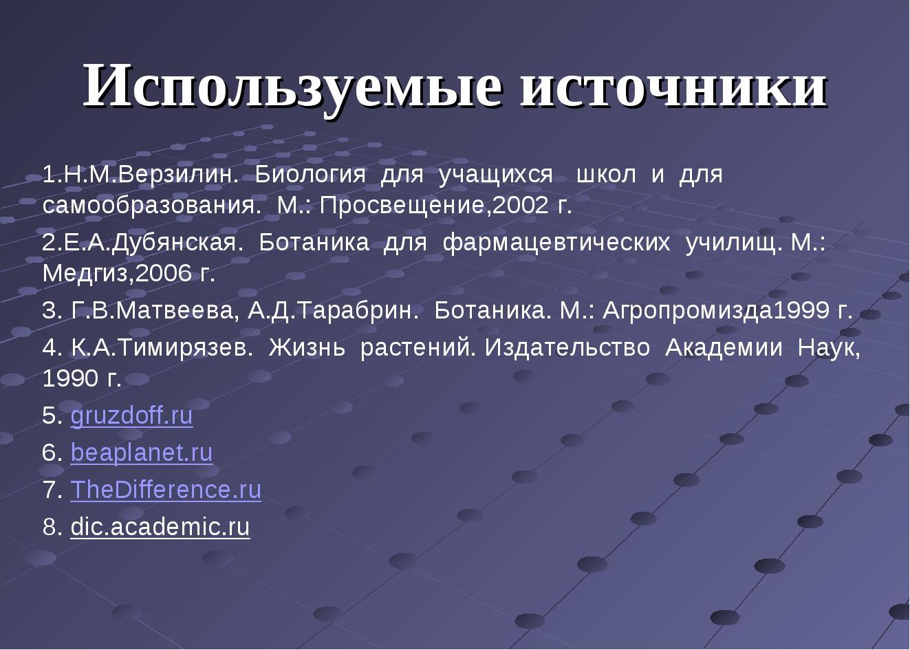 Используемые источники 1.Н.М.Верзилин. Биология для учащихся школ и дл...