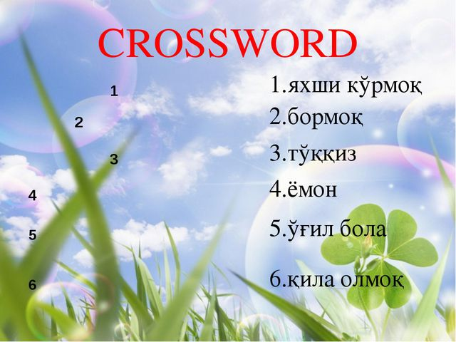 CROSSWORD 11.яхши кўрмоқ 22.бормоқ 33.тўқ...