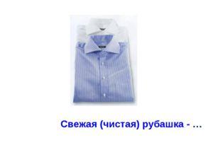 Свежая (чистая) рубашка - …