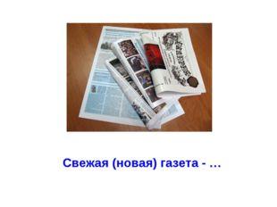 Свежая (новая) газета - …