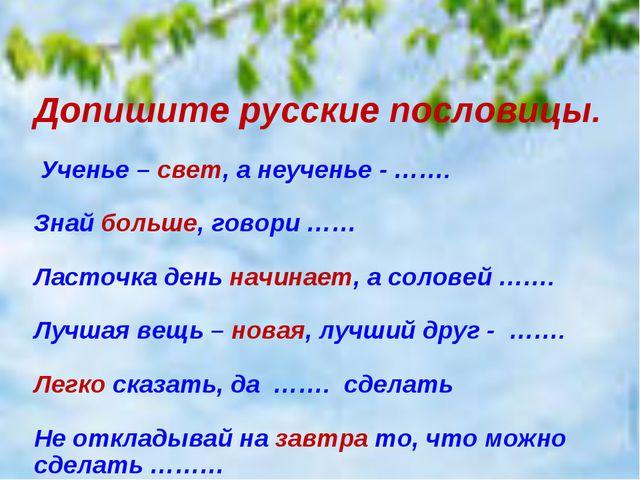 Допишите русские пословицы. Ученье – свет, а неученье - ……. Знай больше, гово...