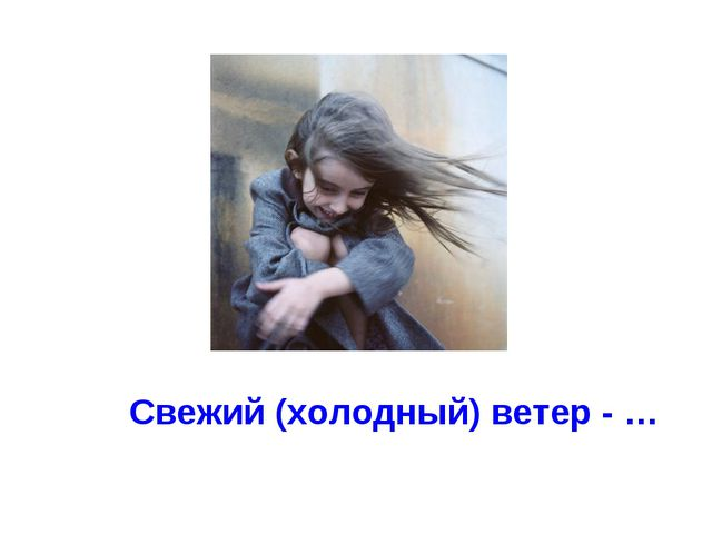 Свежий (холодный) ветер - …