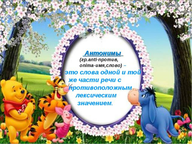 Антонимы (гр.anti-против, onima-имя,слово) – это слова одной и той же части...