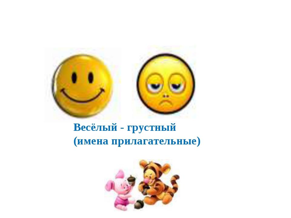 Весёлый - грустный (имена прилагательные)