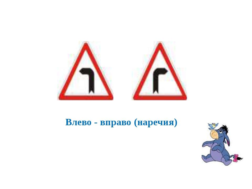 Влево - вправо (наречия)