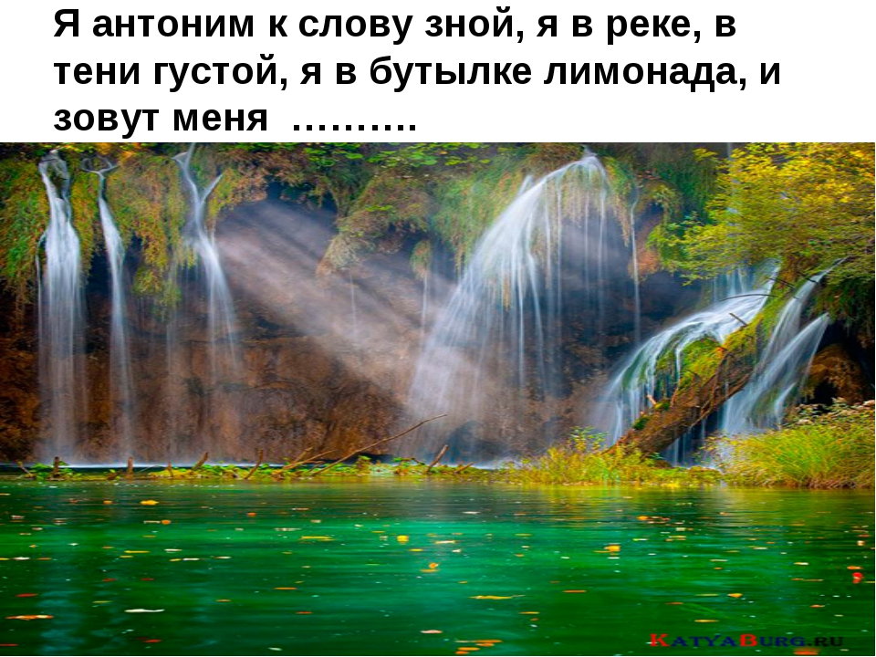 Я антоним к слову зной, я в реке, в тени густой, я в бутылке лимонада, и зову...