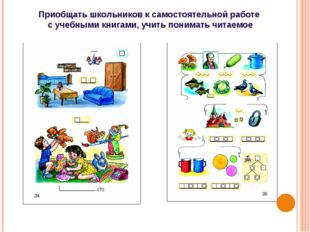 Приобщать школьников к самостоятельной работе с учебными книгами, учить поним