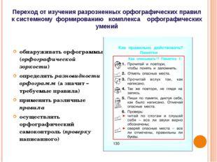 обнаруживать орфограммы (орфографической зоркости) определять разновидности