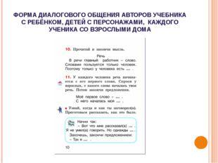 ФОРМА ДИАЛОГОВОГО ОБЩЕНИЯ АВТОРОВ УЧЕБНИКА С РЕБЁНКОМ, ДЕТЕЙ С ПЕРСОНАЖАМИ, К