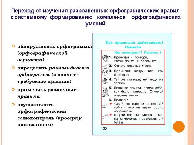 обнаруживать орфограммы (орфографической зоркости) определять разновидности...