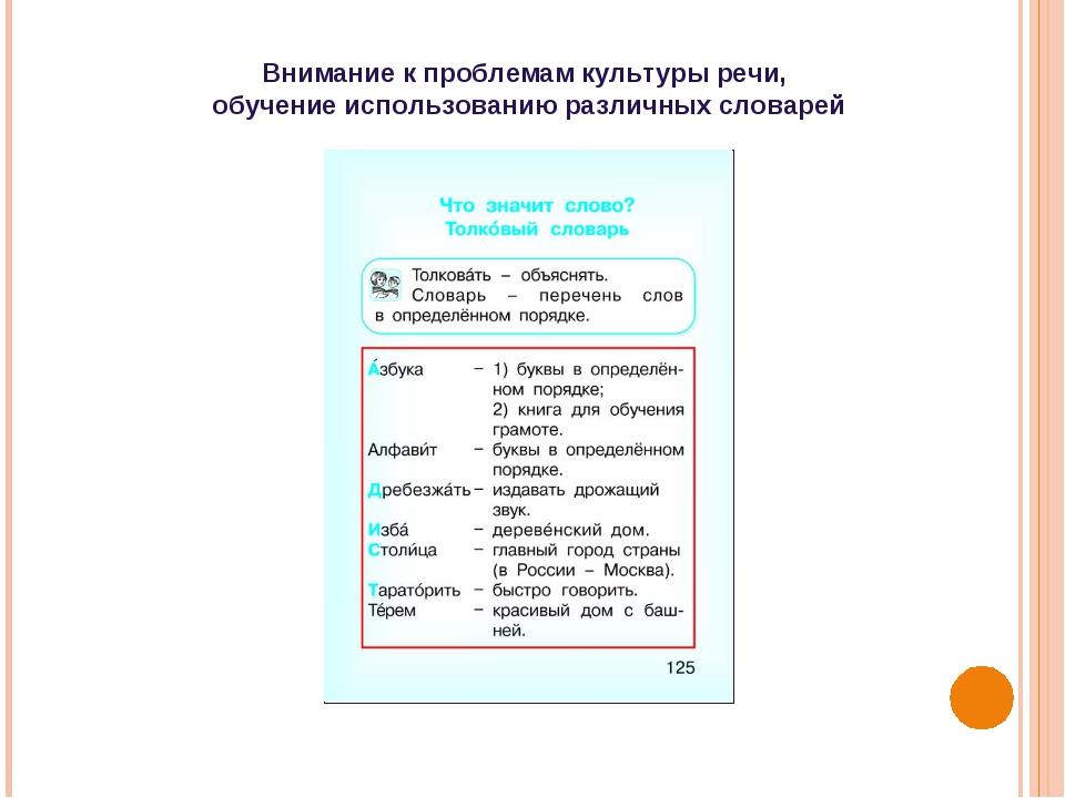 Внимание к проблемам культуры речи, обучение использованию различных словарей