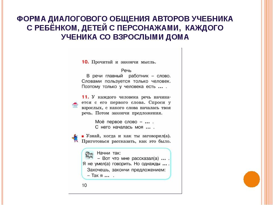 ФОРМА ДИАЛОГОВОГО ОБЩЕНИЯ АВТОРОВ УЧЕБНИКА С РЕБЁНКОМ, ДЕТЕЙ С ПЕРСОНАЖАМИ, К...