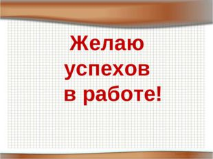Желаю успехов в работе!