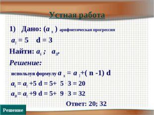 Устная работа 1) Дано: (а n ) арифметическая прогрессия а1 = 5 d = 3 Найти: а