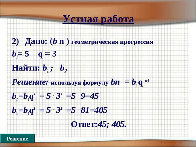 Устная работа Дано: (b n ) геометрическая прогрессия b1= 5 q = 3 Найти: b3 ;...