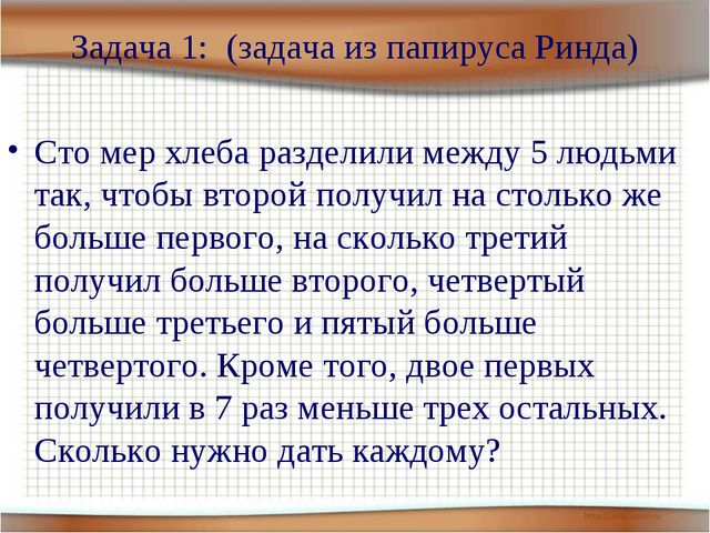Задача 1: (задача из папируса Ринда) Сто мер хлеба разделили между 5 людьми т...
