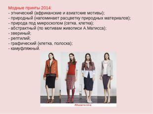 Модные принты 2014: - этнический (африканские и азиатские мотивы); - природны